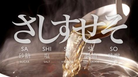 sashisuseso1-470x264